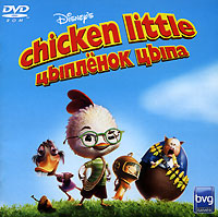 Цыпленок Цыпа / Chicken Little (DVD-ROM)