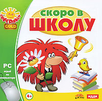 """Компьютерная игра """"Поиграйка GOLD. Скоро в школу"""", 4+ от 210 руб"""