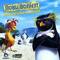 """Компьютерная игра """"Лови волну! Каникулы на море"""" от 210 руб"""