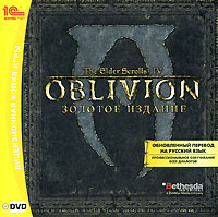 The Elder Scrolls IV: Oblivion. Золотое издание - 0